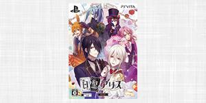 PSVita ・白と黒のアリス(2017):ゲームBGM
